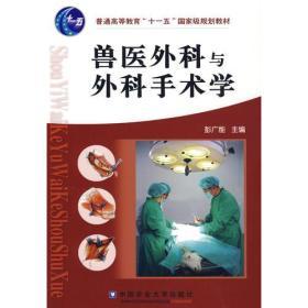 兽医外科与外科手术学