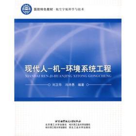 正版图书 现代人-机-环境系统工程