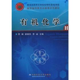 有机化学 李楠 中国农业大学出版社 9787811179200