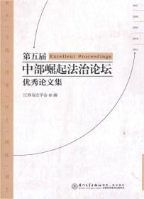 """第五届""""中部崛起法治论坛""""优秀论文集"""
