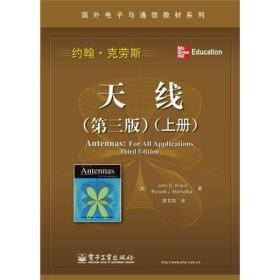 国外电子与通信教材系列:天线(第3版)(上册)