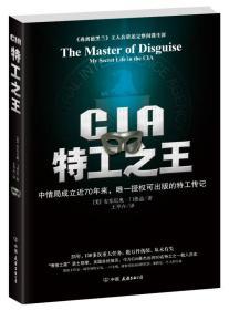 CIA特工之王 美 门德兹 中国友谊出版公司 9787505728172