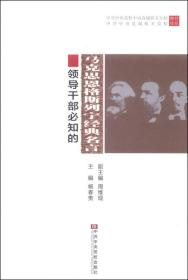 领导干部必知的马克思恩格斯列宁经典名言 杨春贵 中共中央党校出版社 9787503550492