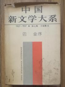 中国新文学大系 1927-1937·第七集 小说集五