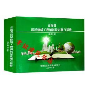 2016青海省房屋修缮工程消耗量定额与基价(安装分册)