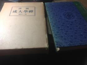 国訳禅学大成(国译禅学大成)第24卷 圆满本光国师《见桃录》上卷