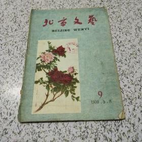 北京文艺1959年第9期