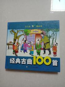 经典古曲100首/少儿必读丛书(注音版)