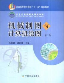 机械制图与计算机绘图习题集第二2版 中国农业出版社 9787109