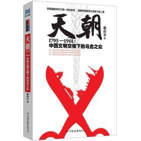 天朝1793-1901:中西文明交锋下的乌合之众