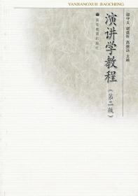 演讲学教程(第2版) 9787040179187 邵守义,谢盛圻,高振远