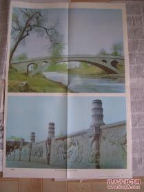 崔颖摄影的参数图片:中国石拱桥——赵州桥(此为对开画,宽52厘米,高76厘米;包括《赵州桥全景》和《桥上的石栏石板雕刻》两幅图;印刷品;原为教学挂图)