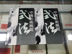中国方术概观--式法卷(上下)93年初版