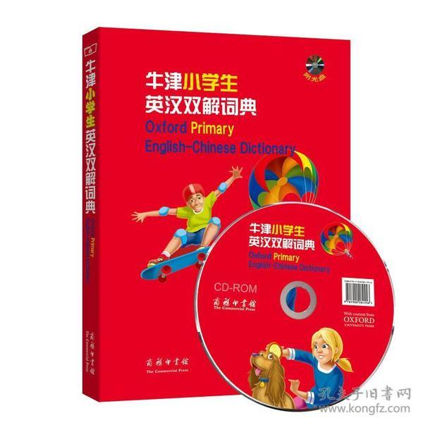 牛津小学生英汉双解词典(光盘1张)