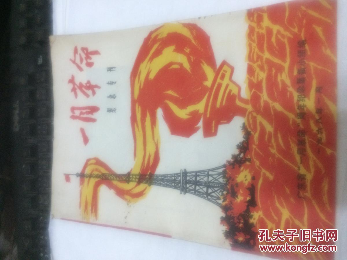 一月革命纪念专刊(文革精品书)