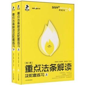 重点法条解读及配套练习(上册)(第八版)  李建伟 人民法院出版社