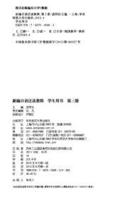 日语专业系列教材:新编日语泛读教程(学生用书)(第3册)