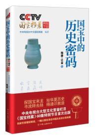 CCTV国宝档案特别节目:国宝中的历史密码(隋唐-辽金卷)