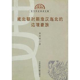 南北朝时期淮汉迤北的边境豪族