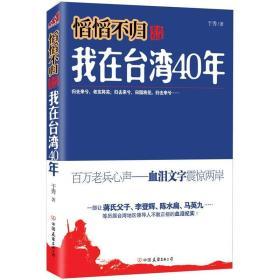 慆慆不归:我在台湾四十年