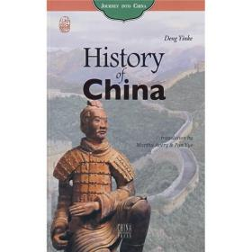中国之旅:历史之旅(英文版)