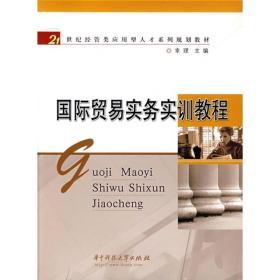 国际贸易实务实训教程 幸理 华中科技大学出版社 9787560938509