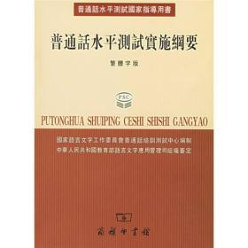 普通话水平测试实施纲要:繁体字版