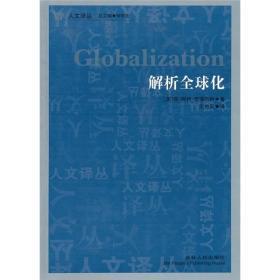 解析全球化