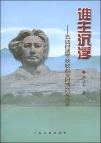 谁主沉浮:五四时期至秋收起义时期的毛泽东