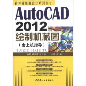 计算机辅助设计系列丛书:AutoCAD 2012绘制机械图(含上机指导)