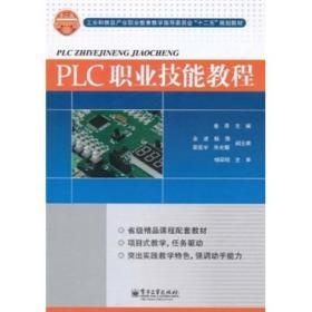 """工业和信息产业职业教育教学指导委员会""""十二五""""规划教材:PLC职业技能教程"""
