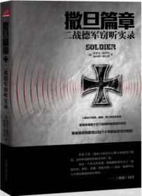 撒旦篇章:二战德军窃听实录