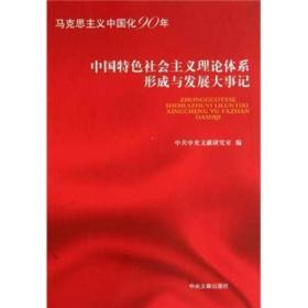 中国特色社会主义理论体系与发展大事记