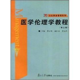 卫生事业管理系列:医学伦理学教程