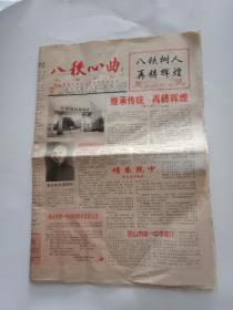 《八秩心曲》昆山市第一中学80周年校庆专刊 2003年11月第一期 (1-6期合售)包邮