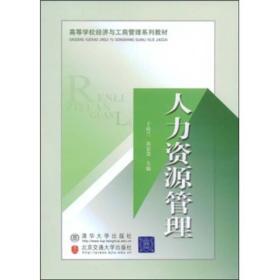 高等学校经济与工商管理系列教材:人力资源管理