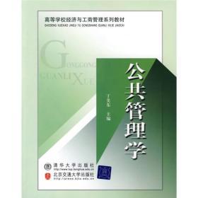 高等学校经济与工商管理系列教材:公共管理学