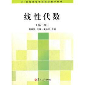 线性代数(第2版)/费伟劲