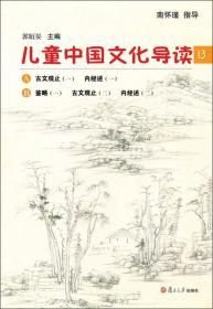 太湖大学堂丛书:儿童中国文化导读(13)