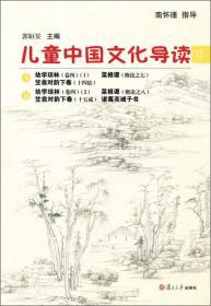 太湖大学堂丛书:儿童中国文化导读(12)