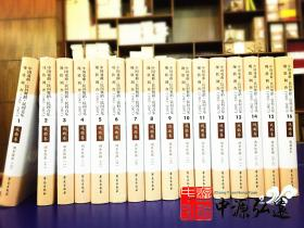 中国戏曲、民间舞蹈、民间音乐现状调查(戏曲卷)(1983-2007)全16册