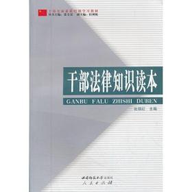 干部法律知识读本(干部全面素质培训学习教材)