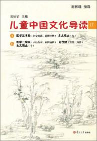 太湖大学堂丛书:儿童中国文化导读(17)