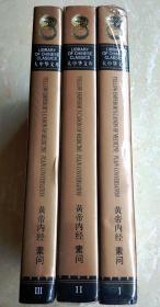 大中华文库英汉对照黄帝内经素问 ----全三册