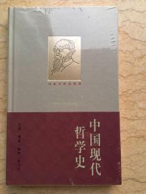 中国现代哲学史(冯友兰作品精选系列)精装  全新带塑封 2009年5月一版一印 仅印7000册 x72  sbg4下2 ktg1上1