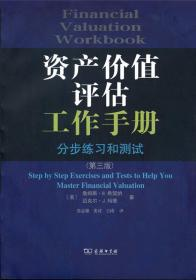 资产价值评估工作手册:分步练习和测试(第三版)