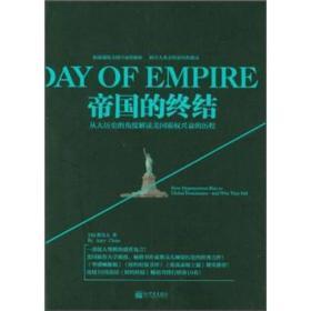 帝国的终结:从大历史的角度解读美国霸权兴衰的历程