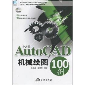 AutoCAD机械绘图100例(中文版)