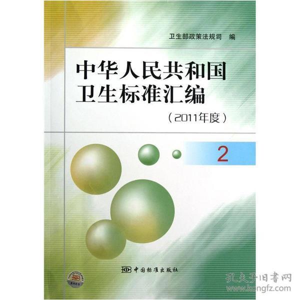 中华人民共和国卫生标准汇编(2011年度2)