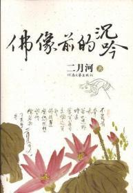 """佛像前的沉吟:""""皇帝作家""""二月河最新力作"""